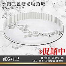 G虹§LED333§(33G4124) 白框條紋變色吸頂燈 壓克力罩 LED-24W 三色切換燈板型 全電壓