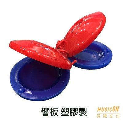 【民揚樂器】打擊樂器 手響板 塑膠 紅藍色 節奏樂器