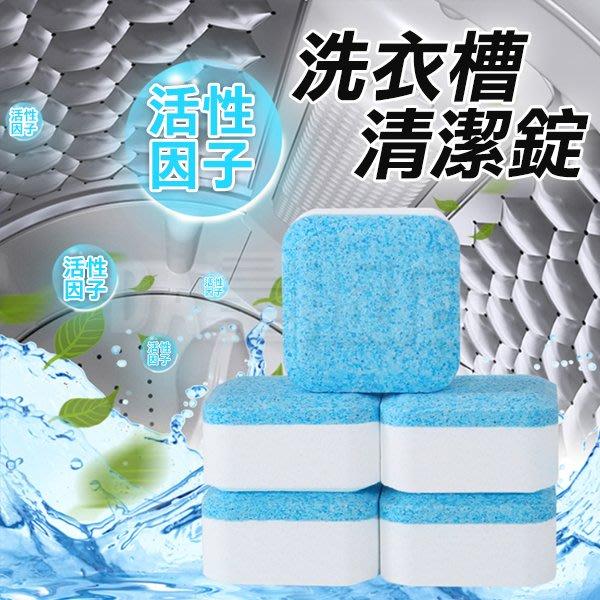 清潔錠 洗衣機清潔劑 洗衣槽清潔錠 洗衣槽清潔劑 洗衣機清潔錠 發泡錠(V50-2627)