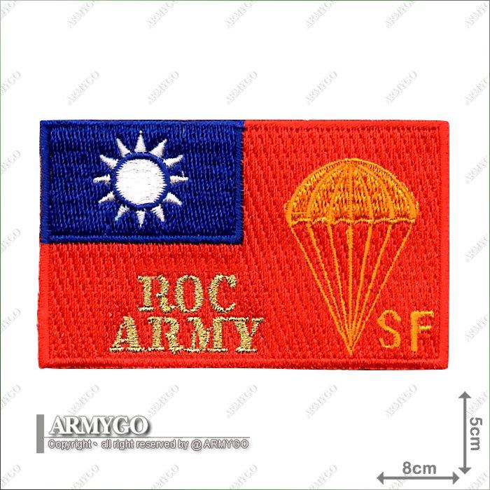 【ARMYGO】中華民國國旗+ 空特 繡章 (5x8公分) (兩色可選擇)