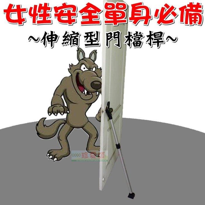 【珍愛頌】F066 台灣製造 單身必備 鋁合金門檔桿 伸縮門檔 防狼防盜門擋 伸縮型門擋桿 伸縮門擋 伸縮門檔桿