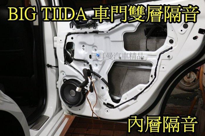 【日耳曼汽車精品】隔音 制震墊 BIG TIIDA 車門隔音實裝