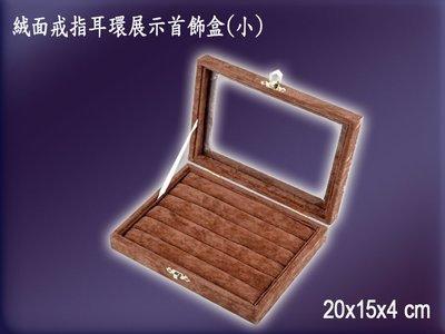 【幸福小鋪】絨面戒指耳環展示首飾盒/珠寶盒/收納盒/禮物袖扣絲巾扣陳列盒-多色