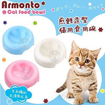【🐱🐶培菓寵物48H出貨🐰🐹】阿曼特《煎餅造型貓用餵食碗》藍│粉│白色 (AM-441) 特價115元