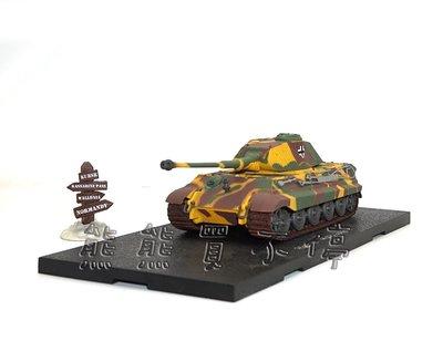 1/31到貨 二戰德國 虎王 重型坦克 Wallonia裝甲車 ALTAS 1/72 合金坦克車模型