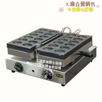 ♤名誠傢俱辦公設備冷凍空調餐飲設備♤爆漿雞蛋燒機電力式雞蛋糕 雞蛋糕爐鬆餅機
