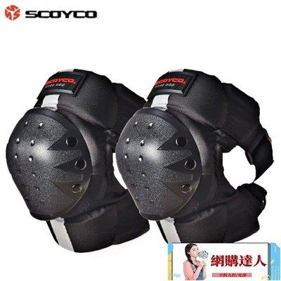 Scoyco賽羽越野摩托車騎行護膝護具防摔防風機車護膝裝備【網購達人】