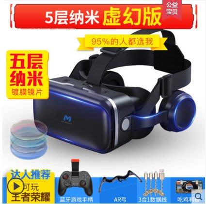 VR眼鏡 4D頭戴式VR一體機  3D虛擬現實 遊戲手柄 手機專用 通用Ⅴr遊戲機頭盔