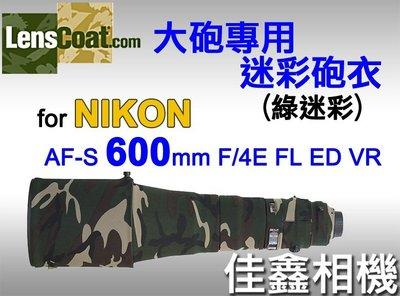 @佳鑫相機@(全新品)美國 Lenscoat 大砲迷彩砲衣(綠迷彩)Nikon 600mm F/4E FL ED VR用
