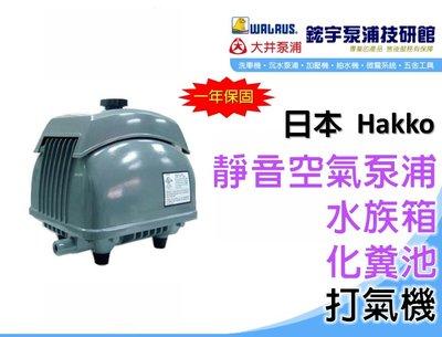 含稅【鋐宇泵浦技研館】日本HAKKO AIR PUMP HK 60L 電磁式空氣泵浦 打氣機 化糞池 水族箱