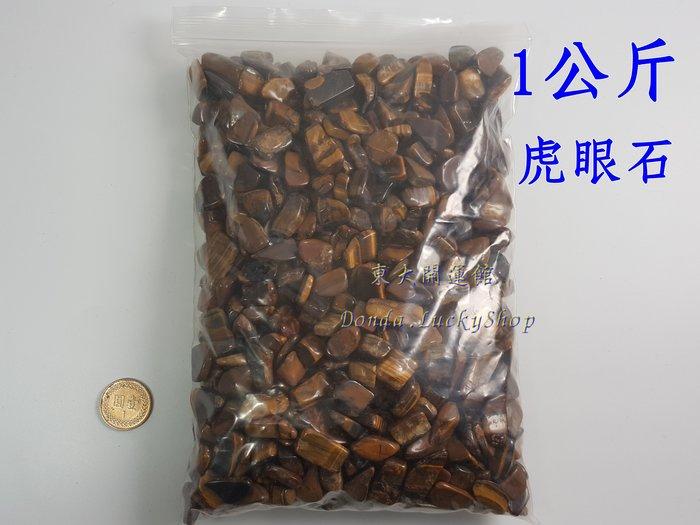 天然黃虎眼石碎石1公斤 五行水晶碎石 七寶【東大開運館】