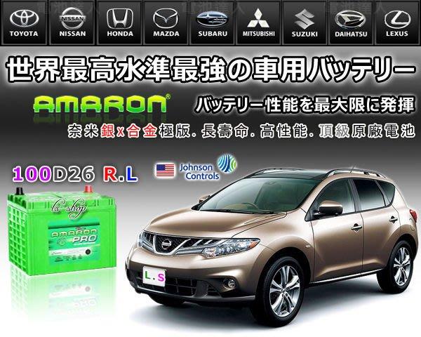 ☆電池達人☆愛馬龍 AMARON(100D26L)RX270 RX300 RX330 RX350 RX450 ES240