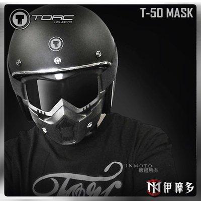 伊摩多※美國 TORC T50 Mask 鬼面罩 可拆式 越野 風鏡 抗UV 鏡片 半罩安全帽 通用型
