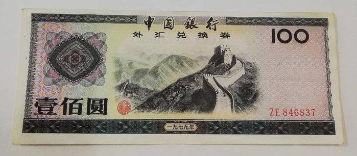 外匯劵萬里長城100元,十字輕中折