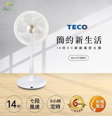 【全新含稅】TECO 東元 14吋DC微電腦遙控立扇 XA1473BRD 電風扇 (非奇美 聲寶 國際牌 )