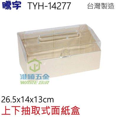 【淮碩 】〔附發票〕TYH-14277 製 騰宇 上抽下取 抽取式 面紙盒 衛生紙盒 紙巾盒 衛生紙架 上下抽取式