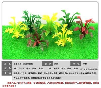 奇奇店-DIY手工建築沙盤模型製作材料 景觀塑膠花草 模型花草 綠草小花
