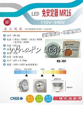 划得來LED燈飾~含稅 免驅動器 MR16 6W  LED杯燈 黃光/白光/自然光 全電壓 GU5.3燈座 KS101