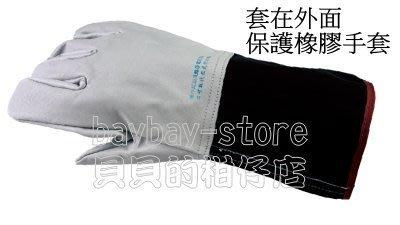 (安全衛生)高壓電保護手套_豬面皮材質...