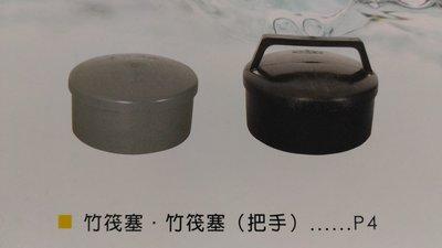 """{水電材料行}~[塑膠零件 另件]~4"""" PVC 竹筏塞口 竹筏蓋 圓蓋式 把手式 多種尺寸 25元起"""