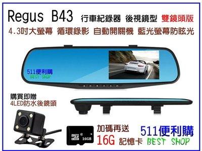 「超熱銷」送16G Regus B43 4.3吋 後視鏡型 行車紀錄器 1080P 雙鏡頭 - 預防假車禍 國民機 尾牙