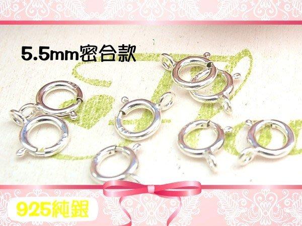 【EW】925純銀DIY材料配件/5.5mm輕薄密合O型彈簧扣頭(有焊接密合款)~適合手作蠶絲蠟線/幸運衝浪繩-特價