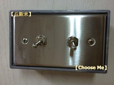 【丘斯米 Choose me】工業風  復古  開關插座  不鏽鋼  雙孔  上下開關  搖臂開關  MIT  CE認證