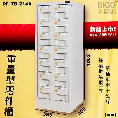 【新型收納】大富 14抽 重量型零件櫃(米白) DF-TB-214A 每格承重10kg 收納櫃 分類櫃 抽屜櫃 工廠
