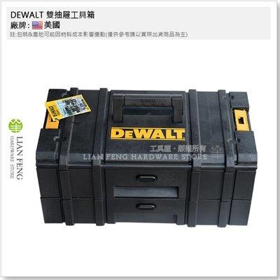 【工具屋】*含稅* DEWALT 雙抽屜工具箱 DS250 硬漢系列 得偉 DWST08225 零件盒 收納盒 工作箱