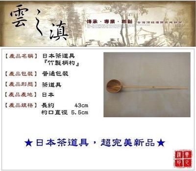 【雲之滇】普洱茶專賣店~日本茶道具『竹製柄杓』*特價一支$1,200元*
