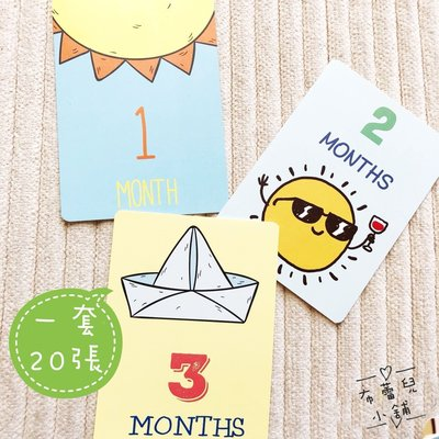 歐美INS訂製IG寶寶嬰兒新生兒月份天數里程碑拍照攝影背景紀念紀錄卡片彩色英文海灘風20張