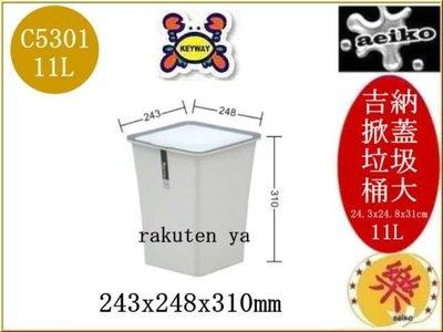 C-5301 吉納掀蓋垃圾桶大 收納桶 回收桶 分類桶 置物桶 C5301 聯府 直購價 aeiko 樂天生活倉庫