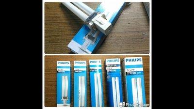 {水電材料行}~[照明燈具]~飛利浦 PHILIPS PL燈管  PL-S-2P 7W ,9W , 13W