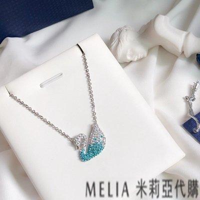 Melia 米莉亞代購 商城特價 數量有限 Swarovski 施華洛世奇 飾品 項鍊 藍色大天鵝 漸變色水晶