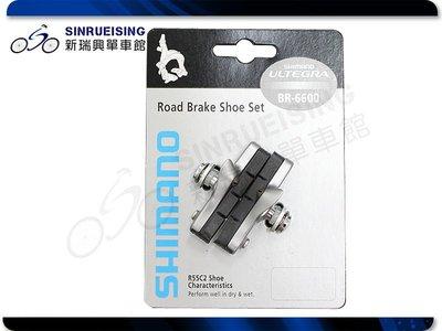 【阿伯的店】Shimano BR-6600 R55C2 煞車塊#SU1323