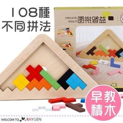 八號倉庫  玩具 兒童木制拼圖益智早教積木 玩具【1D030Z473】