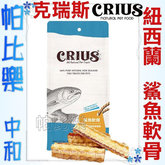 ◇帕比樂◇ CRIUS 克瑞斯100%天然紐西蘭點心【鯊魚軟骨70克】原廠包裝