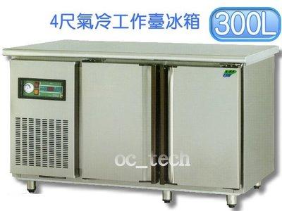 瑞興 5尺冷藏工作台冰箱/工作臺冰箱