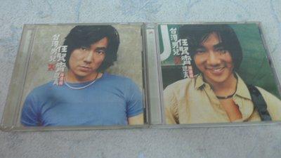 白色小館111~CD~任賢齊認真精選輯(2CD.紙裝版)~滾石唱片