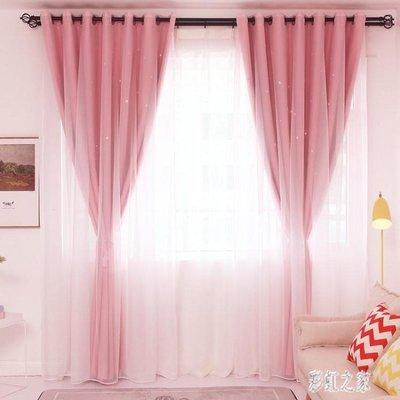 窗簾臥室少女心成品鏤空星星現代雙層公主風網紅窗簾ins遮光北歐簡約LB15857