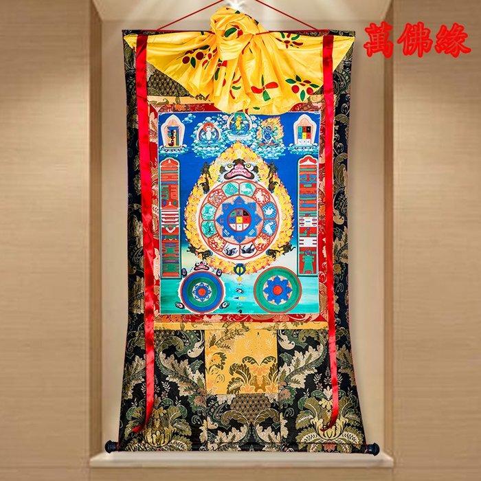 【萬佛緣】九宮八卦唐卡刺繡布料裝裱西藏唐卡裝飾掛畫九宮八卦唐卡佛像154公分