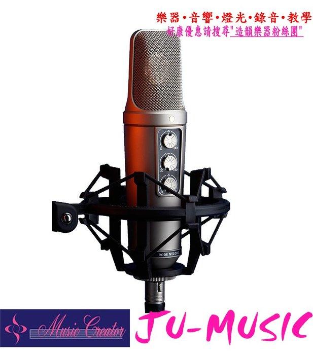 造韻樂器音響- JU-MUSIC - 全新 公司貨 RODE NT2000 電容式 麥克風 澳大利亞 公司貨