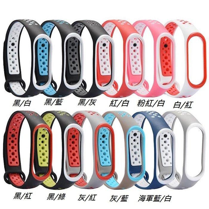 613 sports 小米手環3/4 運動款透氣錶帶 替換錶帶 小米手環3 小米手環4 錶帶 雙色錶帶 小米 運動錶帶