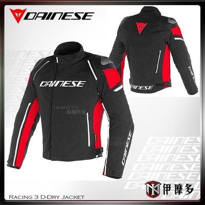 伊摩多※義大利DAiNESE Racing 3 D-Dry Jacket 防水 防風 保暖 防摔衣。 黑黑紅