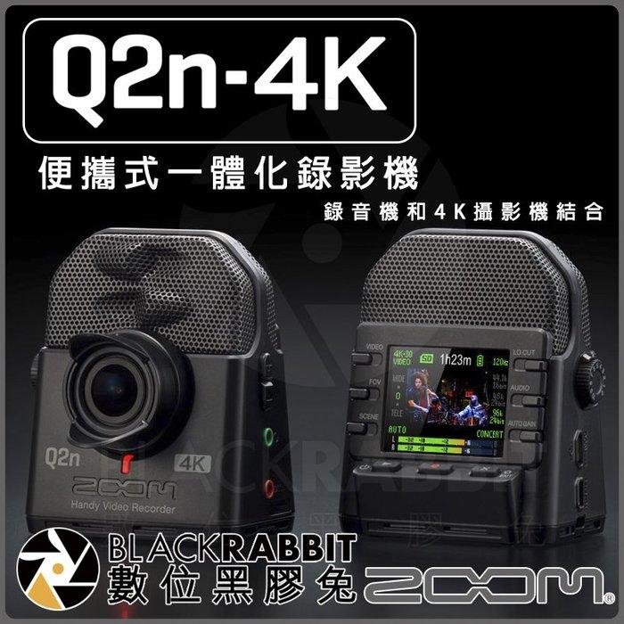 數位黑膠兔【 ZOOM Q2n-4K 便攜式一體化錄影機 錄音機】 攝像機 收音 錄影 直播 手持 視頻 音頻 錄音
