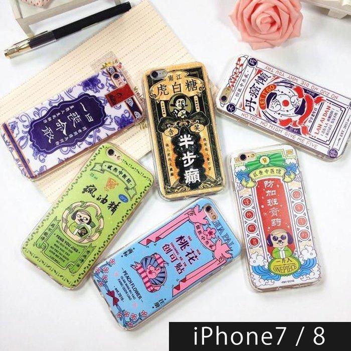 $159!【超有趣】蘋果 iPhone7 i8 PLUS 搞怪中醫館 搞笑 手機殼 空壓氣墊 保護殼 i7 潮殼