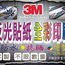 【禾韻設計堂】3M反光貼紙.全彩印刷.汽車.機車.車隊貼紙.防水.防曬.精品.貼紙.客製.輪廓