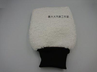(豪大大汽車工作室)微纖維洗車手套 羊毛洗車手套 與 美光X3002 類似 CP值高 新北市