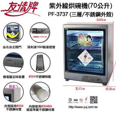【翔玲小舖】可刷卡~70公升友情牌3層紫外線烘碗機(內、外全不鏽鋼)~~PF-3737