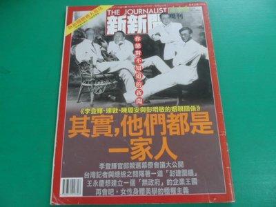 大熊舊書坊-新新聞周刊 444 (李登輝 連戰 陳履安與彭明敏的姻親關係)其實,他們都是一家人-東2
